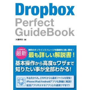 DropboxGuide.jpg