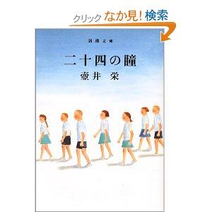 Nizyusinohitomi.jpg