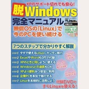 datsuLinux.jpg