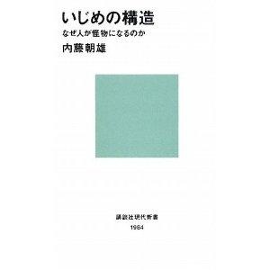 ijimekozo.jpg