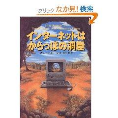 internet_karappo.jpg