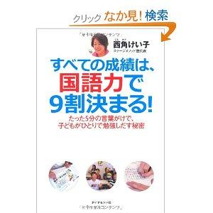 kokugo_anki.jpg