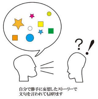 mousou_monku.jpg