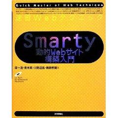 smarty_book.jpg