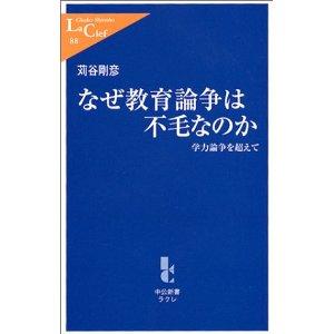 kyoiku_fumou.jpg