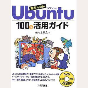ubuntu_guide.jpg